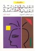 تحميل كتاب العلمانية الجزئية والعلمانية الشاملة: التطبيق لـِ: عبد الوهاب المسيري
