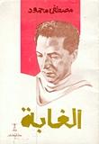 تحميل كتاب الغابة للمؤلف: مصطفى محمود
