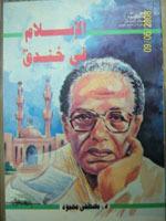 تحميل كتاب الإسلام في خندق للمؤلف: مصطفى محمود