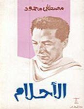 تحميل كتاب الأحلام لـِ: مصطفى محمود
