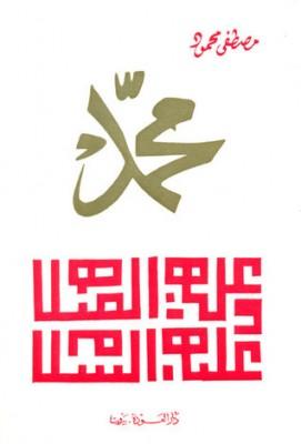 تحميل كتاب محمد لـ مصطفى محمود للمؤلف: مصطفى محمود