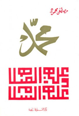 محمد لـ مصطفى محمود