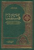 تحميل كتاب فلسفتنا لـِ: محمد باقر الصدر
