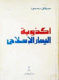 تحميل كتاب أكذوبة اليسار الإسلامي لـِ: مصطفى محمود