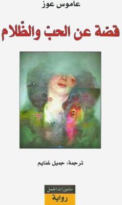 تحميل كتاب قصة عن الحب والظلام لـِ: عاموس عوز