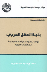 بنية العقل العربي