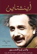أينشتاين حياته وعالمه