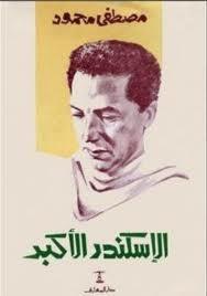 تحميل كتاب الإسكندر الأكبر لـِ: مصطفى محمود