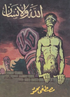 تحميل كتاب الله والإنسان لـِ: مصطفى محمود