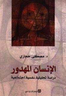 الإنسان المهدور: دراسة تحليلية نفسية اجتماعية