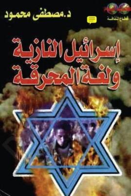 تحميل كتاب إسرائيل النازية ولغة المحرقة للمؤلف: مصطفى محمود