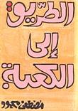 تحميل كتاب الطريق إلى الكعبة للمؤلف: مصطفى محمود