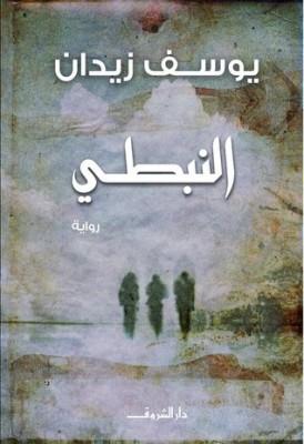 تحميل كتاب النبطي لـِ: يوسف زيدان