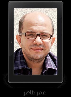 المؤلف: عمر طاهر