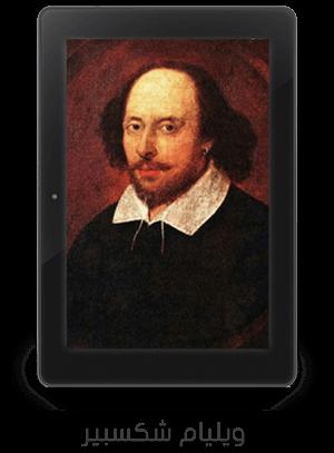 المؤلف: ويليام شكسبير