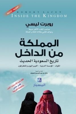 المملكة من الداخل: تاريخ السعودية الحديث