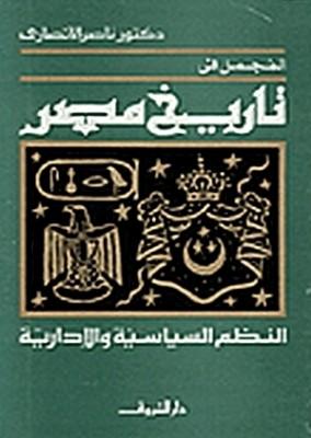 المجمل في تاريخ مصر: النظم السياسية والإدارية