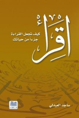 تحميل كتاب اقرأ : كيف تجعل القراءة جزءاً من حياتك لـِ: ساجد العبدلي