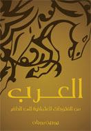 تحميل كتاب العرب: من الفتوحات العثمانية إلى الحاضر لـِ: يوجين روجان
