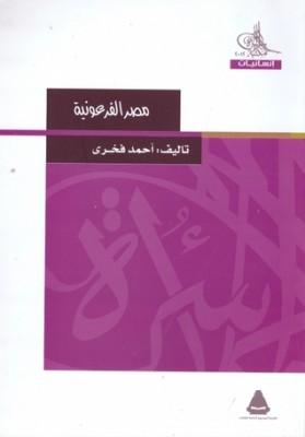 تحميل كتاب مصر الفرعونية لـِ: أحمد فخري