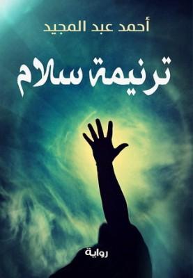 تحميل كتاب ترنيمة سلام لـِ: أحمد عبد المجيد
