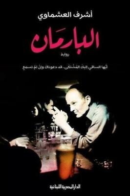 تحميل كتاب البارمان لـِ: أشرف العشماوي