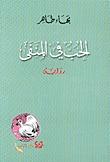 تحميل كتاب الحب في المنفى لـِ: بهاء طاهر