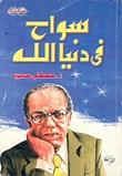 تحميل كتاب سواح فى دنيا الله لـِ: مصطفى محمود