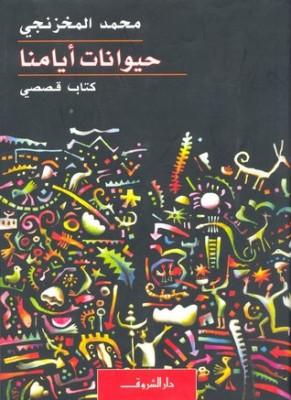 تحميل كتاب حيوانات أيامنا لـِ: محمد المخزنجي