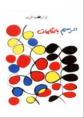 تحميل كتاب الرسم بالكلمات لـِ: نزار قباني