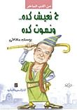 تحميل كتاب ح نعيش كده ونموت كده لـِ: يوسف معاطي