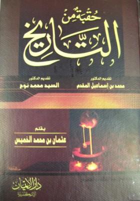 حقبة من التاريخ: من وفاة النبي حتى مقتل الحسين