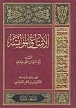 تحميل كتاب الإمتاع والمؤانسة لـِ: أبو حيان التوحيدي