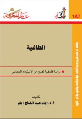 تحميل كتاب الطاغية: دراسة فلسفية لصور من الإستبداد السياسي لـِ: إمام عبد الفتاح إمام