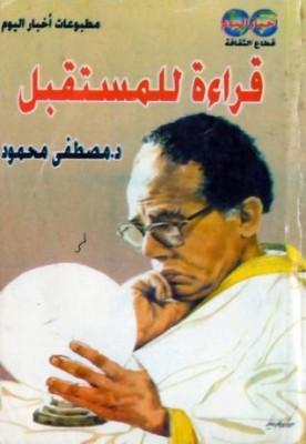 تحميل كتاب قراءة للمستقبل لـِ: مصطفى محمود