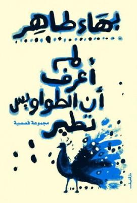 تحميل كتاب لم أعرف أن الطواويس تطير لـِ: بهاء طاهر