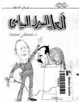 تحميل كتاب العاب السيرك السياسي لـِ: مصطفى محمود