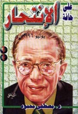 تحميل كتاب على حافة الإنتحار لـِ: مصطفى محمود