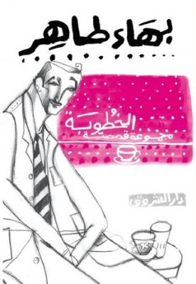 تحميل كتاب الخطوبة لـِ: بهاء طاهر