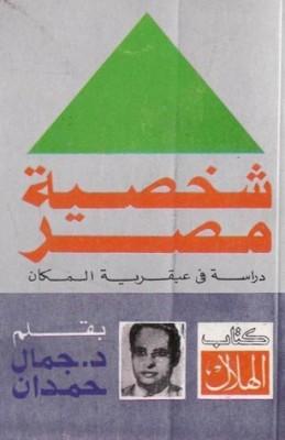 تحميل كتاب شخصية مصر وتعدد الأبعاد والجوانب لـِ: جمال حمدان