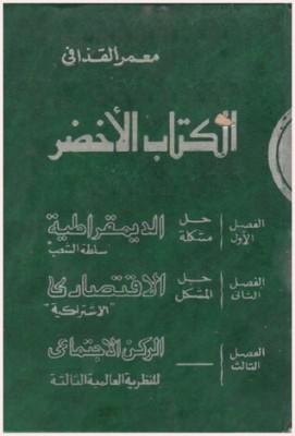 تحميل كتاب الكتاب الأخضر لـِ: معمر القذافي