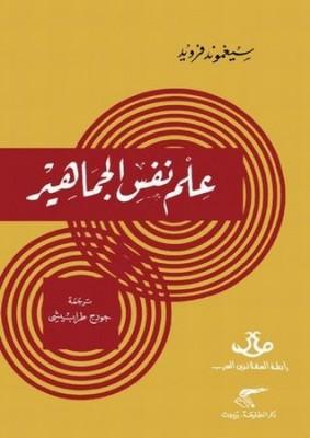تحميل كتاب علم نفس الجماهير لـِ: سيجموند فرويد