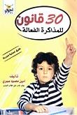 تحميل كتاب 30 قانون للمذاكرة الفعالة لـِ: أمين محمود صبري