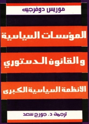 المؤسسات السياسية و القانون الدستوري