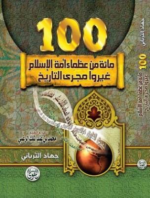 مائة من عظماء أمة الإسلام غيّروا مجرى التاريخ