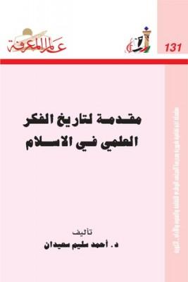مقدمة لتاريخ الفكر العلمي في الإسلام