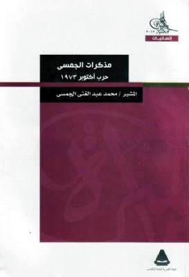 تحميل كتاب مذكرات الجمسي  حرب أكتوبر 1973 لـِ: محمد عبد الغني الجمسي