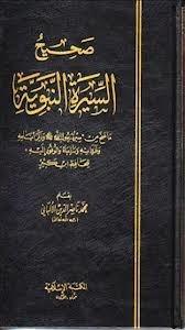 تحميل كتاب صحيح السيرة النبوية لـِ: محمد ناصر الدين الألباني
