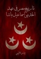 تاريخ مصر في عهد الخديوي إسماعيل