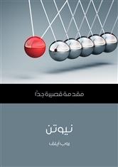تحميل كتاب نيوتن مقدمة قصيرة جدًّا لـِ: روب أيلف